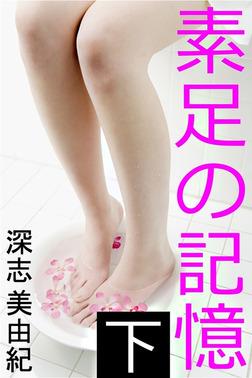 素足の記憶 下-電子書籍
