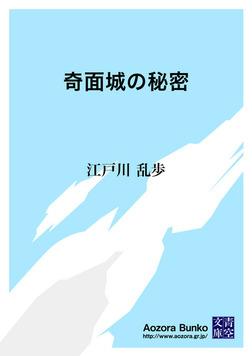 奇面城の秘密-電子書籍