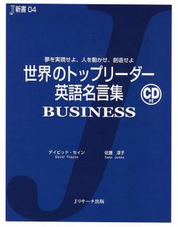 世界のトップリーダー英語名言集BUSINESS-電子書籍