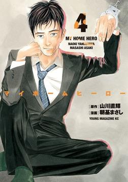 マイホームヒーロー(4)-電子書籍
