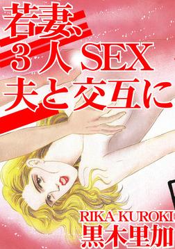 若妻、3人SEX 夫と交互に-電子書籍