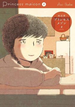 プリンセスメゾン(5)-電子書籍