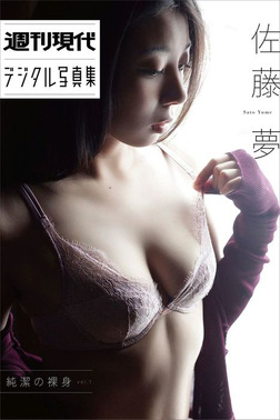 佐藤夢 純潔の裸身vol.1-電子書籍