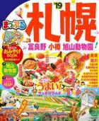まっぷる 札幌 富良野・小樽・旭山動物園'19