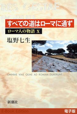 すべての道はローマに通ず──ローマ人の物語[電子版]X-電子書籍