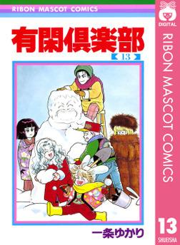有閑倶楽部 13-電子書籍