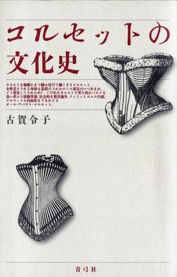 コルセットの文化史-電子書籍