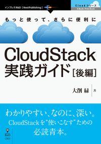 CloudStack実践ガイド[後編] もっと使って、さらに便利に