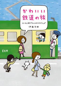 かわいい鉄道の旅 ローカル線でグルメ&おみやげさんぽ-電子書籍