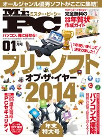 Mr.PC (ミスターピーシー) 2015年 1月号