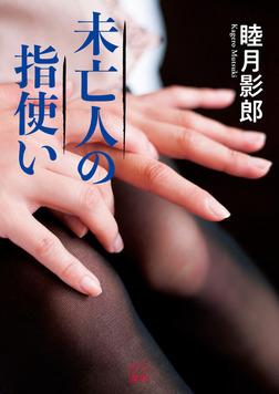 未亡人の指使い-電子書籍