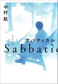 サバティカル(朝日新聞出版)