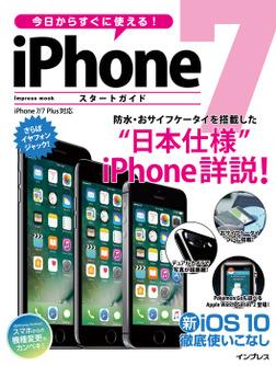 今日からすぐに使える! iPhone 7 スタートガイド-電子書籍