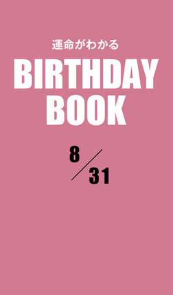 運命がわかるBIRTHDAY BOOK  8月31日-電子書籍