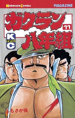 ガクラン八年組(11)-電子書籍