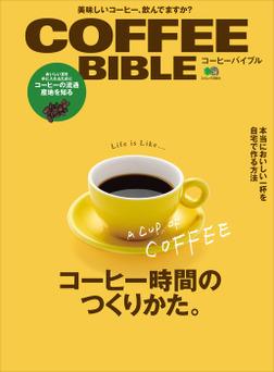 コーヒーバイブル-電子書籍
