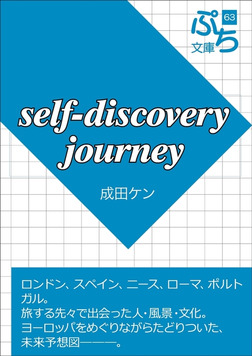 self-discovery journey-電子書籍