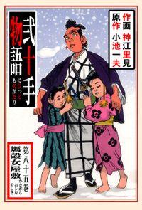 弐十手物語(85)