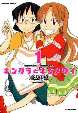 ギンダラとキンメダイ (1)-電子書籍