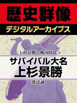 <上杉景勝と戦国時代>サバイバル大名上杉景勝-電子書籍