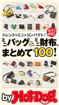 バイホットドッグプレス ミニバッグ&ミニ財布、まとめて100! 2019年2/22号
