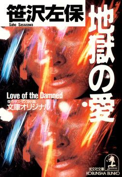 地獄の愛-電子書籍