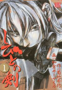 しびとの剣 (1)