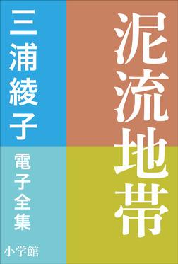 三浦綾子 電子全集 泥流地帯-電子書籍