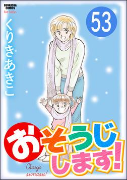 おそうじします!(分冊版) 【第53話】-電子書籍