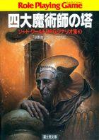 ソード・ワールドRPGシナリオ集3 四大魔術師の塔