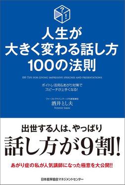 人生が大きく変わる話し方 100の法則-電子書籍