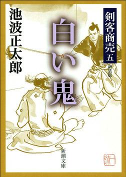 剣客商売五 白い鬼-電子書籍