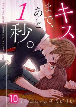 キスまで、あと1秒。【フルカラー】(10)-電子書籍