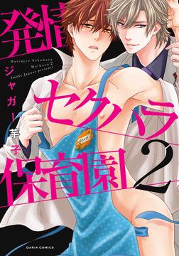 発情セクハラ保育園 2【コミックス版】-電子書籍