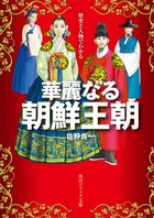 歴史と人物でわかる華麗なる朝鮮王朝