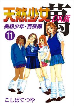 天然少女萬DX版 11巻-電子書籍