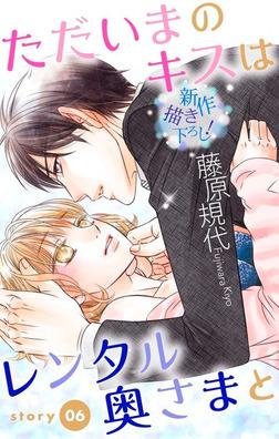 Love Silky ただいまのキスはレンタル奥さまと story06-電子書籍