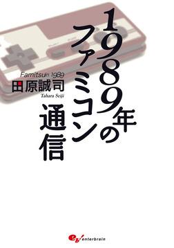 1989年のファミコン通信-電子書籍