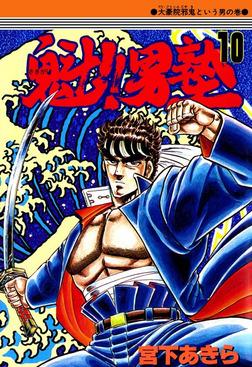 魁!!男塾 第10巻-電子書籍