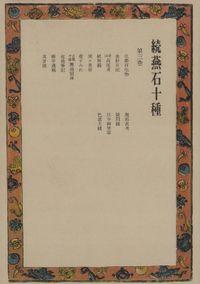 続燕石十種〈第3巻〉