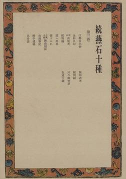 続燕石十種〈第3巻〉-電子書籍