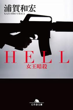 HELL 女王暗殺-電子書籍