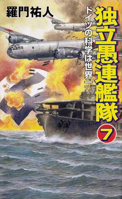 独立愚連艦隊 7 ドイツの科学は世界一-電子書籍