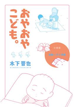 【分冊版】おやおやこども。(妊娠~11ヶ月編)-電子書籍
