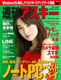 週刊アスキー No.1122 (2017年4月11日発行)
