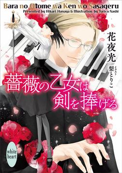 薔薇の乙女は剣を捧げる-電子書籍