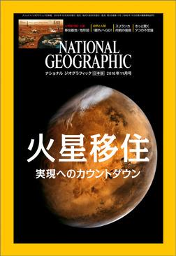 ナショナル ジオグラフィック日本版 2016年11月号 [雑誌]-電子書籍