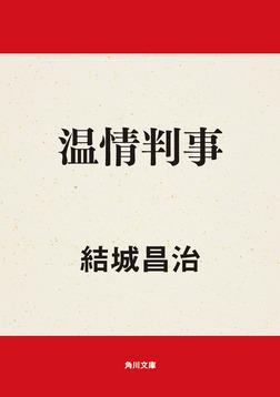 温情判事-電子書籍