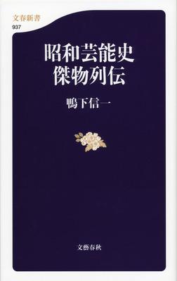 昭和芸能史 傑物列伝-電子書籍
