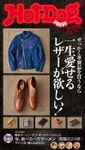 Hot-Dog PRESS(ホットドッグプレス) no.205 一生愛せるレザー選び